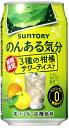 【2019年8月13日発売商品】サントリー のんある気分 3種の柑橘サワーテイスト 350ml×24本【ご注文は2ケースまで1個…