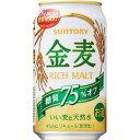 【あす楽】【送料無料】サントリー 金麦 糖質75%オフ 350ml×2ケース【北海道・沖縄県・東北・四国・九州地方は必ず…