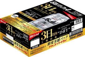 【工場3日以内出荷】【8/30(金)発売】アサヒ スーパードライ 鮮度実感パック 350ml×24本【ご注文は2ケースまで1個口配送可能可能です。】sendo_SD