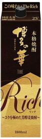 【送料無料】福徳長酒類 博多の華 The Rich ザ・リッチ 25度 1800ml 1.8L×6本【北海道・東北・四国・九州・沖縄県は必ず送料がかかります】
