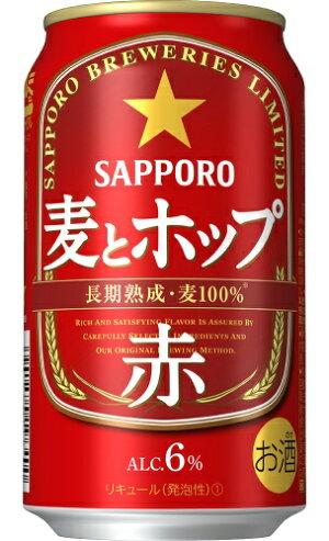 サッポロ麦とホップ<黒>350ml×24本【ご注文は3ケースまで同梱可能です】