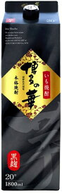 【送料無料】福徳長酒類 芋焼酎 博多の華 20度 1800ml 1.8L×6本【北海道・東北・四国・九州・沖縄県は必ず送料がかかります】