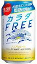 【機能性表示食品】【送料無料】キリン カラダFREE キリン カラダフリー 350ml×48本【北海道・東北・四国・九州・沖…