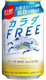 【機能性表示食品】【送料無料】キリン カラダFREE キリン カラダフリー 350ml×48本【北海道・東北・四国・九州・沖縄県は必ず送料がかかります】