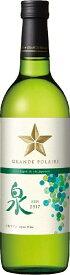 【日本ワイン】エスプリ・ド・ヴァン・ジャポネ 泉 -SEN-720ml 1本【ご注文は1ケース(12本)まで1個口配送可能です】