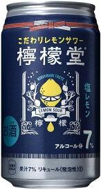 【送料無料】檸檬堂 塩レモン 350ml×48本【北海道・東北・四国・九州・沖縄県は必ず送料がかかります】