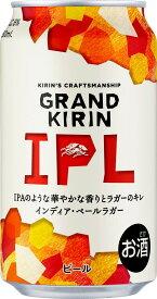 【送料無料】キリン GRAND KIRIN IPL グランドキリン インディア・ペールラガー 350ml×24本 【北海道・沖縄県・東北・四国・九州地方は必ず送料が掛かります。】