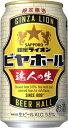 サッポロ 銀座ライオン ビヤホール 達人の生 350ml×24本【ご注文は2ケースまで同梱可能】