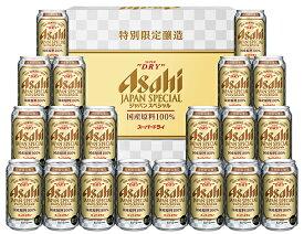 ビール ギフト お歳暮 御歳暮 飲み比べ【送料無料】アサヒ スーパードライジャパンスペシャル JS-5N 1セット 詰め合わせ セット