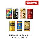 【あす楽】【送料無料】選べる ワンダ&BOSS 缶コーヒー 185ml×30本 よりどり3ケースセット【ワンダ・BOSS・ボス】…