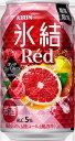【送料無料】 キリン 氷結 RED 3種の赤い果実 350ml×48本【北海道・東北・四国・九州地方は別途送料が掛かります】