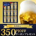 【先着順10%OFFクーポン配布中】【最大P10倍】【350円OFFクーポン】ビール ギフト お歳暮 御歳暮 飲み比べ プレゼント…