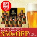 【先着順10%OFFクーポン配布中】ビール ギフト お歳暮 御歳暮 飲み比べ【送料無料】サッポロ エビス マイスタ−瓶セ…