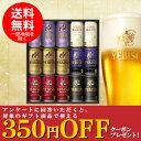 ビール ギフト お歳暮 御歳暮 飲み比べ【送料無料】サッポロ エビス 6種セット和の芳醇入り YWR4D 1セット 詰め合わせ…