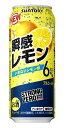 【送料無料】サントリー -196℃ ストロングゼロ 瞬感レモン 500ml×2ケース【北海道・東北・四国・九州・沖縄県は別途送料がかかります】