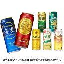 【あす楽】【送料無料】選べる 新ジャンルのお酒 第3のビール 500ml×2ケース【金麦 クリアアサヒ オフ のどごし 麦と…