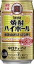 【送料無料】宝 焼酎ハイボール はっさく割り 350ml×2ケース【北海道・沖縄県・東北・四国・九州地方は必ず送料が掛…
