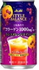 【送料無料】ノンアルコールアサヒ スタイルバランス カシスオレンジテイスト 350ml×24本