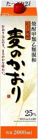 【送料無料】合同酒精 甲乙混和麦焼酎 麦のかおり 25度 パック 2000ml 2L×6本【北海道・沖縄県・東北・四国・九州地方は必ず送料が掛かります】