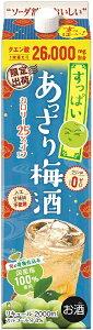 合同酒精 すっぱい あっさり梅酒 2000ml 2L×12本【北海道・東北・四国・九州・沖縄県は必ず送料がかかります】