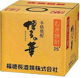 【送料無料】【注ぎ用ホースが必要な方は無料で同送致します】オエノン 本格麦焼酎 博多の華 麦 25度 18000ml 18L 1本【北海道・東北・四国・九州・沖縄県は必ず送料がかかります】