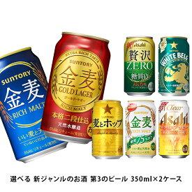 第 三 の ビール キリン