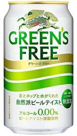 【送料無料】ノンアルコールビール キリン グリーンズフリー 350ml×48本/2ケース【北海道・東北・四国・九州地方は別途送料が掛かります】
