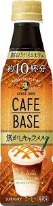 【送料無料】【ケース販売】サントリー ボス BOSS カフェベース 焦がしキャラメル 希釈用 340ml×24本