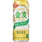 【あす楽】 【送料無料】サントリー 金麦 糖質75%オフ 500ml×48本(2ケース)【北海道・沖縄県・東北・四国・九州地方は必ず送料が掛かります。】