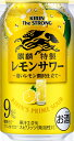 【300円OFFクーポン取得可】キリン・ザ・ストロング麒麟特製ストロング 9% レモンサワー 350ml×24本【ご注文は2ケースまで1個口配送可能】