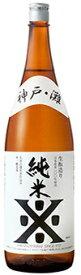沢の鶴 純米酒 10.5 名水百選宮水仕込み 1800ml 1.8L 1本【ご注文は6本まで同梱可能】