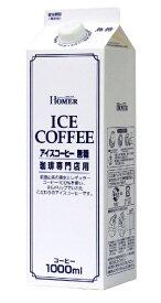 【最大200円OFFクーポン取得可】 【送料無料】ホーマー アイスコーヒー無糖 1000ml 1L×24本