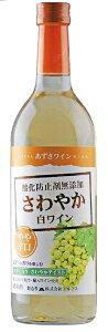 長野県 アルプス あずさワイン酸化防止剤無添加 さわやか白ワイン やや辛口 720ml 1本【ご注文は12本まで1個口配送可能】