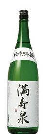 【富山の地酒】満寿泉 純米吟醸 1800ml(1.8L)1本【ご注文は1ケース(6本)まで1個口配送可能です。】