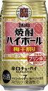 宝 焼酎ハイボール 梅干し割り 350ml×24本 【ご注文は3ケースまで同梱可能です】