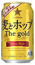 【旧ラベル品】【送料無料】サッポロ 麦とホップ ザ・ゴールド 350ml×24本 3ケース【北海道・沖縄県は対象外なります。】