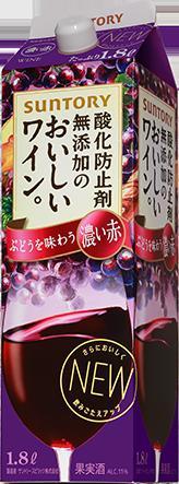 最大400円OFFクーポン配布中 【送料無料】サントリー酸化防止剤無添加のおいしいワイン 濃い赤<紙パック>1.8L 6本【北海道・沖縄県は対象外となります。】