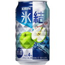 キリン 氷結 グリーンアップル 350ml×24本 【ご注文は3ケースまで1個口配送可能です】