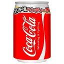 コカコーラ <コカ・コーラ>280ml×24本(1ケース)【ご注文は4ケースまで同梱可能です】