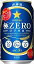 サッポロ 極ZERO(極ゼロ) 350ml×24本 【3ケースまで1個口配送可能】