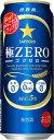 【月間特売】サッポロ 極ZERO(極ゼロ) 500ml×24本 【2ケースまで1個口配送可能】