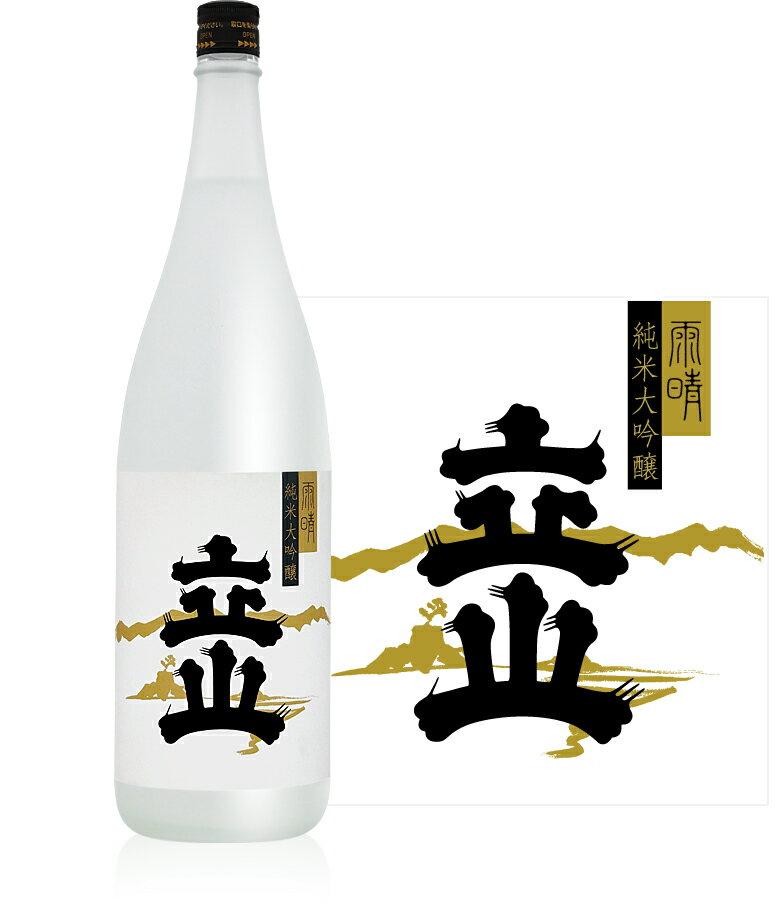【富山の地酒】立山 純米大吟醸 雨晴 1800ml(1.8L) 1本【ご注文は1ケース(6本)まで同梱可能です】