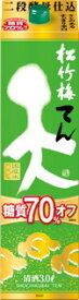 宝 松竹梅 天 糖質70%オフ パック 3000ml 3L×4本/1ケース【北海道・沖縄県・東北・四国・九州地方は必ず送料が掛かります】