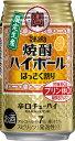 【期間限定】宝 焼酎ハイボール はっさく 350ml×24本【ご注文は3ケースまで同梱可能です】