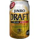 【送料無料】JINRO ジンロ ドラフト 350ml×72本 3ケース 【北海道・沖縄県は対象外となります。】