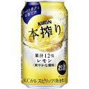 【あす楽】キリン 本搾り レモン 350ml×24本/1ケース 【ご注文は2ケースまで同梱可能です】