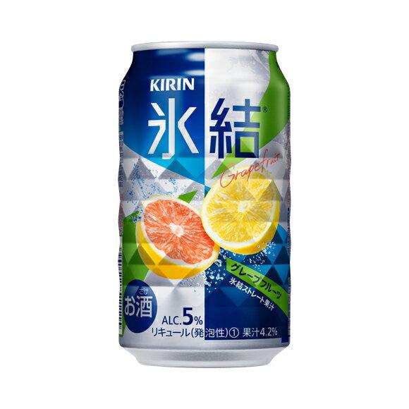 【あす楽】キリン 氷結 グレープフルーツ 350ml×24本 【ご注文は2ケースまで同梱可能です】