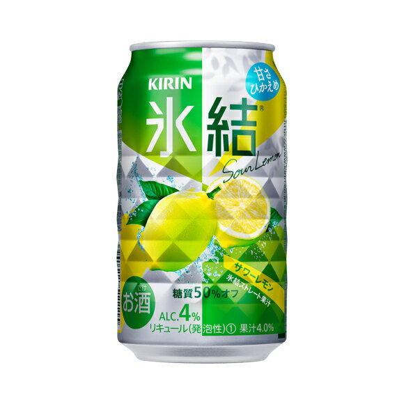 キリン 氷結 サワーレモン 350ml×24本 【ご注文は2ケースまで同梱可能です】