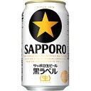 サッポロ生ビール 黒ラベル 350ml×24本 【ご注文は3ケースまで同梱可能です】