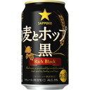 サッポロ 麦とホップ<黒> 350ml×24本 【ご注文は3ケースまで同梱可能です】
